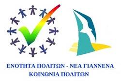 Ενότητα Πολιτών - Νέα Γιάννενα